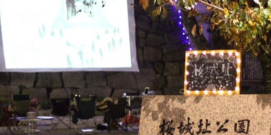 一夜限り!月明かりの下の桜城址シネマRestaurant